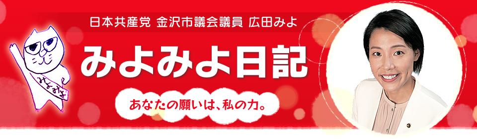 みよみよ日記|広田みよ(日本共産党 金沢市議会議員)