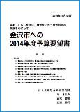yosayobo2014
