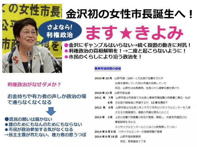 金沢初の女性市長誕生へ!