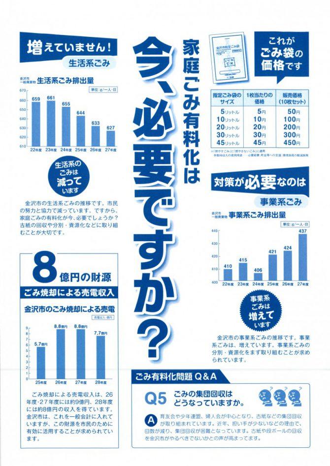 5%e5%8f%b7%e3%83%bb%e8%a3%8f%e3%81%94%e3%81%bf%e7%89%b9%e9%9b%86