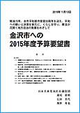 2015年度予算要望書