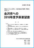 2016年度予算要望書
