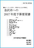 2017年度予算要望書