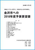 2018年度予算要望書