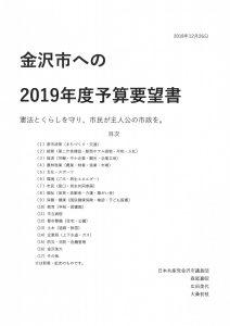 2019年度予算要望書